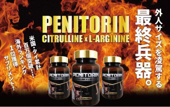 ペニトリン増大サプリ