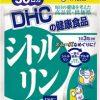 DHCシトルリンは効果なし?増大サプリの効果と口コミ評判